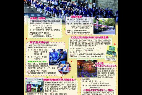 http://www.kankoubussan.shiogama.miyagi.jp/cms/data/img/news2/105/1.jpg
