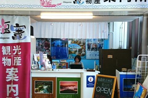 http://www.kankoubussan.shiogama.miyagi.jp/cms/data/img/news2/106/1.jpg