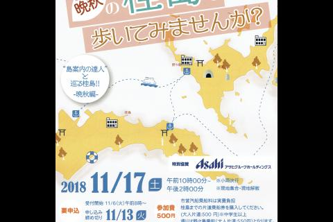 http://www.kankoubussan.shiogama.miyagi.jp/cms/data/img/news2/107/1.jpg