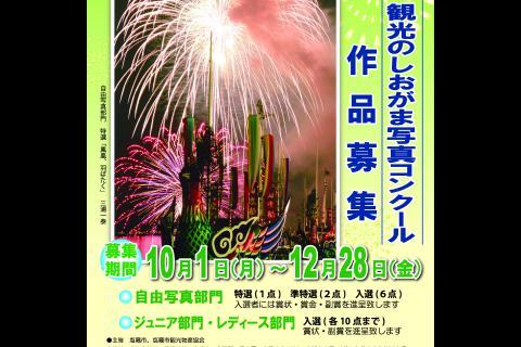 http://www.kankoubussan.shiogama.miyagi.jp/cms/data/img/news2/108/1.jpg