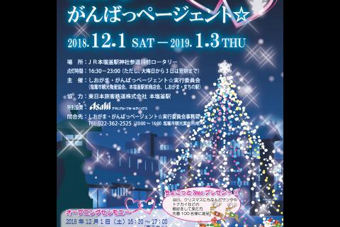 http://www.kankoubussan.shiogama.miyagi.jp/cms/data/img/news2/109/1.jpg