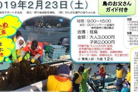 http://www.kankoubussan.shiogama.miyagi.jp/cms/data/img/news2/113/1.jpg