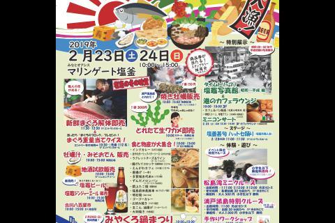 http://www.kankoubussan.shiogama.miyagi.jp/cms/data/img/news2/114/1.jpg