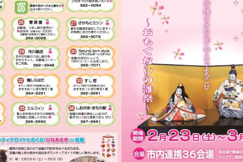 http://www.kankoubussan.shiogama.miyagi.jp/cms/data/img/news2/115/1.jpg