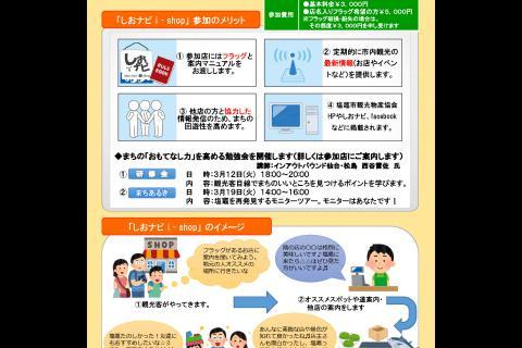 http://www.kankoubussan.shiogama.miyagi.jp/cms/data/img/news2/116/1.jpg