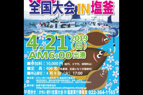 http://www.kankoubussan.shiogama.miyagi.jp/cms/data/img/news2/117/1.jpg