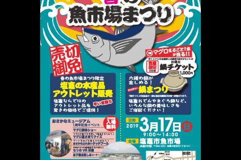 http://www.kankoubussan.shiogama.miyagi.jp/cms/data/img/news2/118/1.jpg