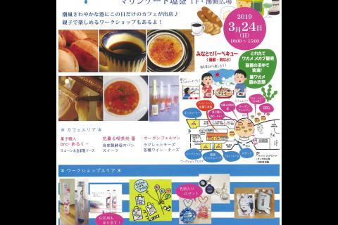 http://www.kankoubussan.shiogama.miyagi.jp/cms/data/img/news2/119/1.jpg