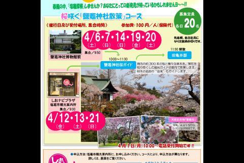http://www.kankoubussan.shiogama.miyagi.jp/cms/data/img/news2/120/1.jpg