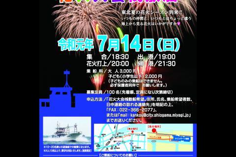 http://www.kankoubussan.shiogama.miyagi.jp/cms/data/img/news2/128/1.jpg