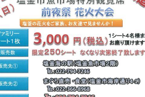 http://www.kankoubussan.shiogama.miyagi.jp/cms/data/img/news2/129/1.jpg