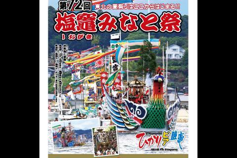 http://www.kankoubussan.shiogama.miyagi.jp/cms/data/img/news2/130/1.jpg