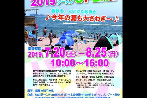 http://www.kankoubussan.shiogama.miyagi.jp/cms/data/img/news2/131/1.jpg