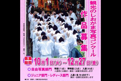 http://www.kankoubussan.shiogama.miyagi.jp/cms/data/img/news2/146/1.jpg