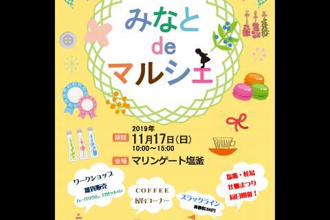http://www.kankoubussan.shiogama.miyagi.jp/cms/data/img/news2/147/1.jpg