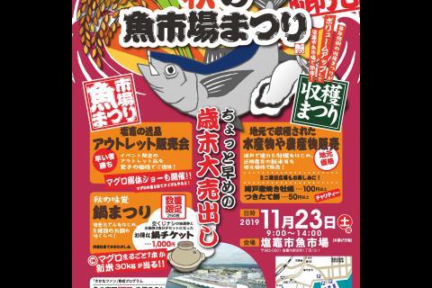 http://www.kankoubussan.shiogama.miyagi.jp/cms/data/img/news2/148/1.jpg