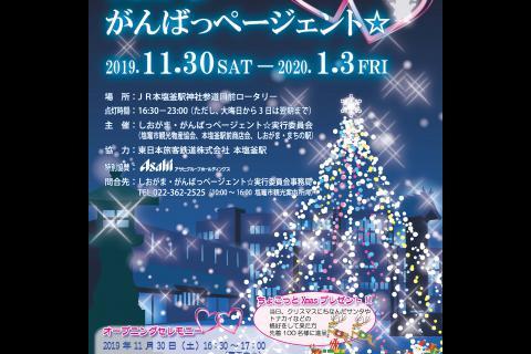 http://www.kankoubussan.shiogama.miyagi.jp/cms/data/img/news2/149/1.jpg