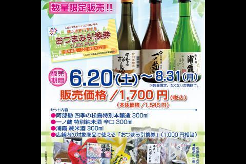 http://www.kankoubussan.shiogama.miyagi.jp/cms/data/img/news2/170/1.jpg