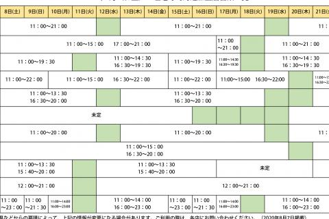 http://www.kankoubussan.shiogama.miyagi.jp/cms/data/img/news2/171/1.jpg