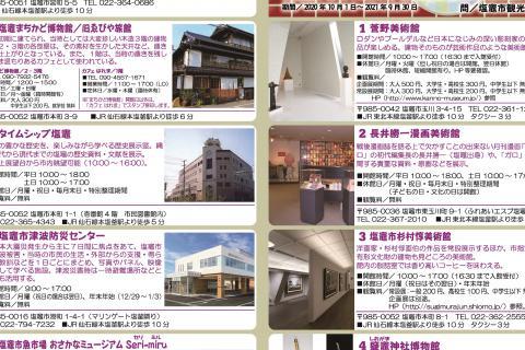 http://www.kankoubussan.shiogama.miyagi.jp/cms/data/img/news2/175/1.jpg