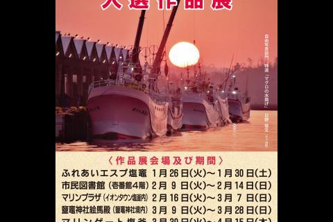 http://www.kankoubussan.shiogama.miyagi.jp/cms/data/img/news2/179/1.jpg