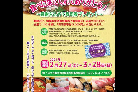 http://www.kankoubussan.shiogama.miyagi.jp/cms/data/img/news2/181/1.jpg