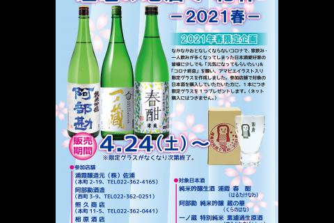 http://www.kankoubussan.shiogama.miyagi.jp/cms/data/img/news2/184/1.jpg