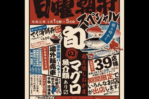 http://www.kankoubussan.shiogama.miyagi.jp/cms/data/img/news2/186/1.jpg