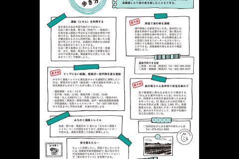 http://www.kankoubussan.shiogama.miyagi.jp/cms/data/img/news2/187/1.jpg