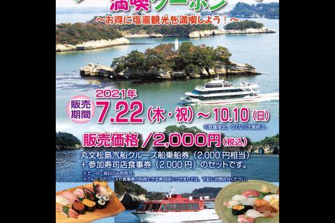http://www.kankoubussan.shiogama.miyagi.jp/cms/data/img/news2/193/1.jpg