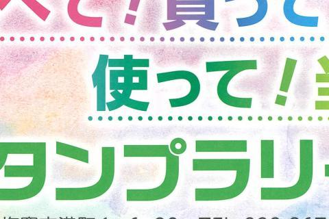 http://www.kankoubussan.shiogama.miyagi.jp/cms/data/img/news2/197/1.jpg
