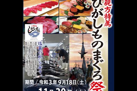 http://www.kankoubussan.shiogama.miyagi.jp/cms/data/img/news2/199/1.jpg