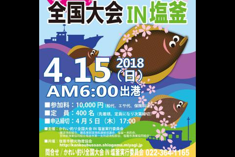 http://www.kankoubussan.shiogama.miyagi.jp/cms/data/img/news2/73/1.jpg