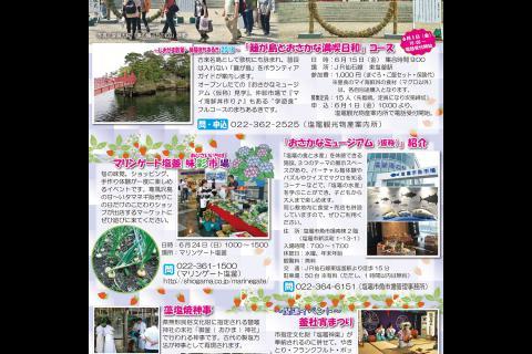 http://www.kankoubussan.shiogama.miyagi.jp/cms/data/img/news2/75/1.jpg