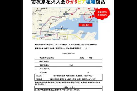 http://www.kankoubussan.shiogama.miyagi.jp/cms/data/img/news2/76/1.jpg