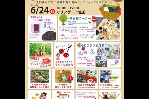 http://www.kankoubussan.shiogama.miyagi.jp/cms/data/img/news2/77/1.jpg