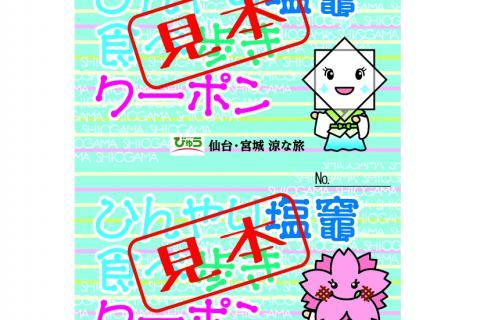 http://www.kankoubussan.shiogama.miyagi.jp/cms/data/img/news2/86/1.jpg