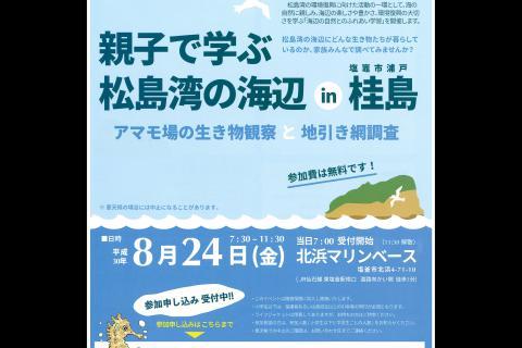 http://www.kankoubussan.shiogama.miyagi.jp/cms/data/img/news2/87/1.jpg