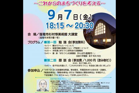 http://www.kankoubussan.shiogama.miyagi.jp/cms/data/img/news2/89/1.jpg