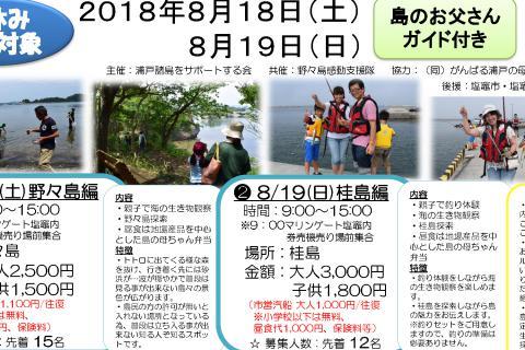 http://www.kankoubussan.shiogama.miyagi.jp/cms/data/img/news2/90/1.jpg