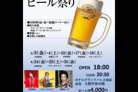 http://www.kankoubussan.shiogama.miyagi.jp/cms/data/img/news3/11/1.jpg