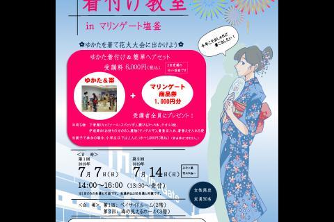 http://www.kankoubussan.shiogama.miyagi.jp/cms/data/img/news3/18/1.jpg
