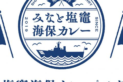 http://www.kankoubussan.shiogama.miyagi.jp/cms/data/img/news3/19/1.jpg