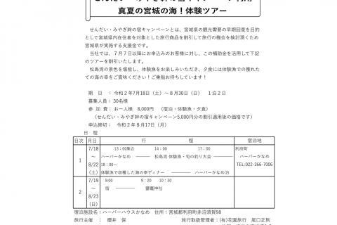 http://www.kankoubussan.shiogama.miyagi.jp/cms/data/img/news3/67/1.jpg