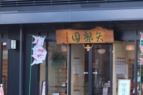 http://www.kankoubussan.shiogama.miyagi.jp/cms/data/img/news3/68/1.jpg