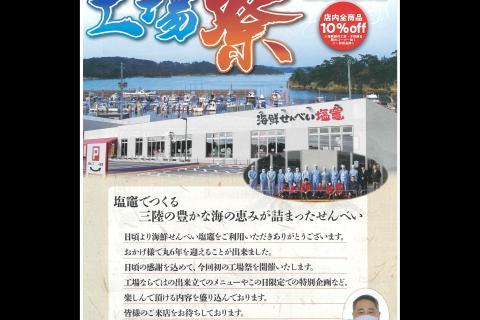 http://www.kankoubussan.shiogama.miyagi.jp/cms/data/img/news3/71/1.jpg
