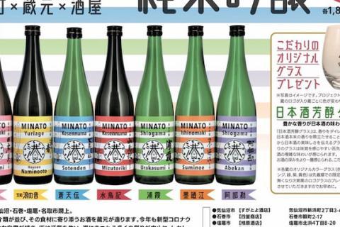http://www.kankoubussan.shiogama.miyagi.jp/cms/data/img/news3/73/1.jpg
