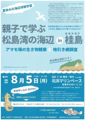 http://www.kankoubussan.shiogama.miyagi.jp/cms/data/img/schedule/103/1.jpg