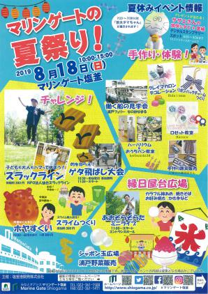 http://www.kankoubussan.shiogama.miyagi.jp/cms/data/img/schedule/106/1.jpg