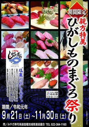 http://www.kankoubussan.shiogama.miyagi.jp/cms/data/img/schedule/110/1.jpg